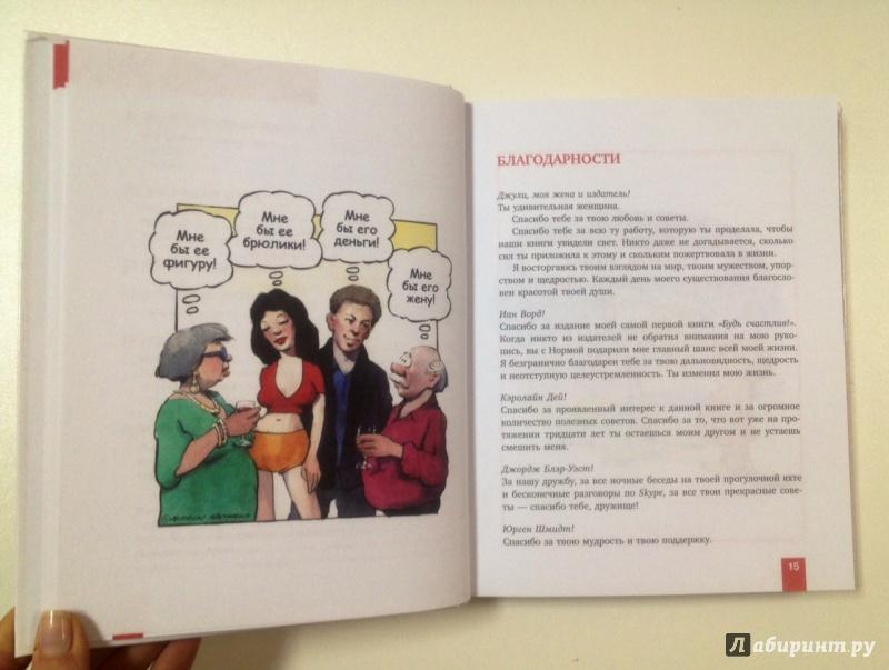 Иллюстрация 19 из 36 для Магнит счастья. Как привлечь в свою жизнь все, что хочешь - Эндрю Мэтьюз | Лабиринт - книги. Источник: Forlani
