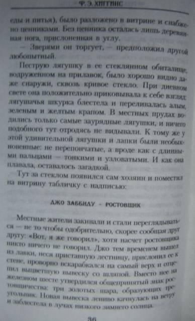 Иллюстрация 18 из 23 для Черная книга секретов - Ф. Хиггинс   Лабиринт - книги. Источник: Leyla