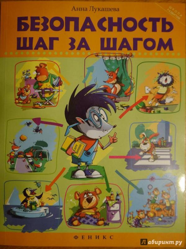 Иллюстрация 24 из 34 для Безопасность шаг за шагом - Анна Лукашева | Лабиринт - книги. Источник: Красавишна3