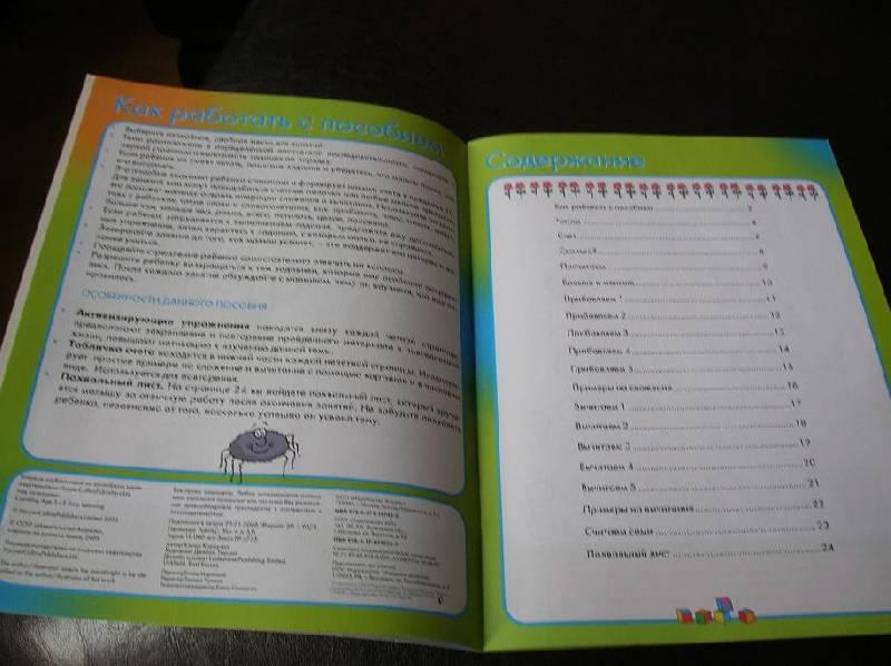Иллюстрация 5 из 24 для Счет: Для детей 3-5 лет: Задания и упражнения для дошкольников - Кэрол Корнуэлл   Лабиринт - книги. Источник: Лимпопо