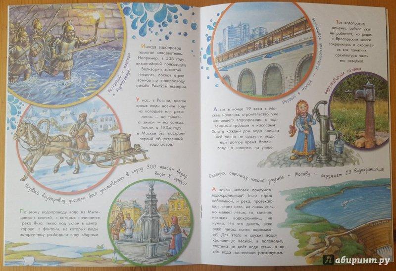 Иллюстрация 21 из 21 для Почему из крана вода течёт? - П. Волцит | Лабиринт - книги. Источник: Ильина  Юлия