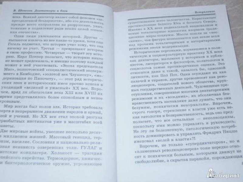 Иллюстрация 4 из 15 для Диктаторы и боги - Владимир Шевелев   Лабиринт - книги. Источник: Iwolga
