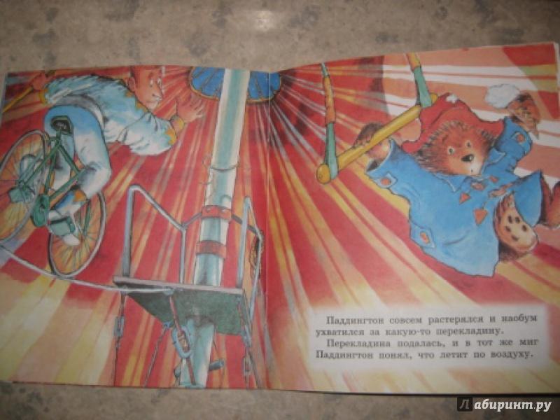 Иллюстрация 23 из 24 для Медвежонок Паддингтон в цирке - Майкл Бонд | Лабиринт - книги. Источник: Анна888