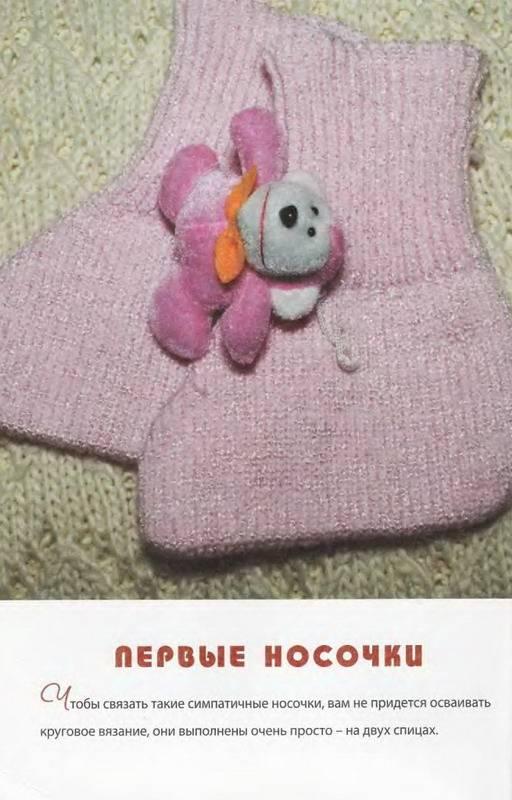 Иллюстрация 11 из 44 для Пинетки, носочки, тапочки: 16 очаровательных моделей, связанных крючком и спицами - Наталья Чичикало | Лабиринт - книги. Источник: Machaon