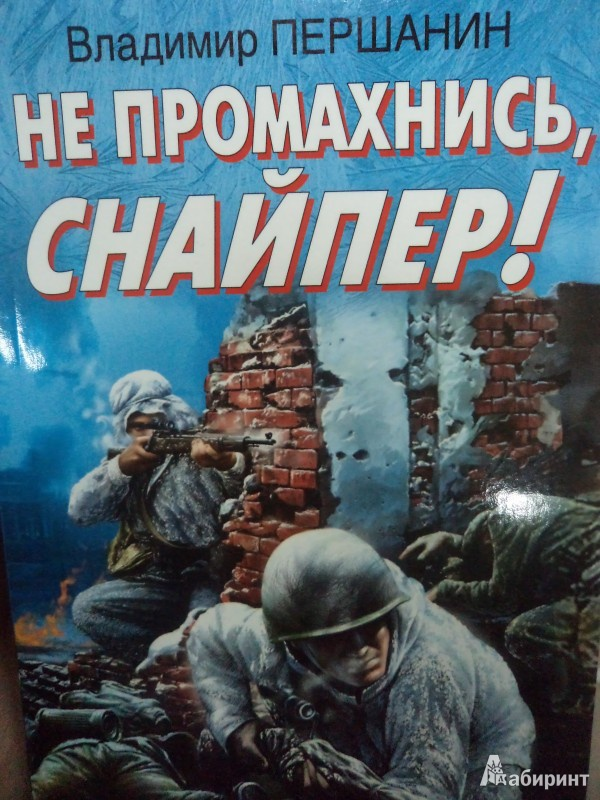 Иллюстрация 1 из 5 для Не промахнись, снайпер! - Владимир Першанин   Лабиринт - книги. Источник: Karfagen