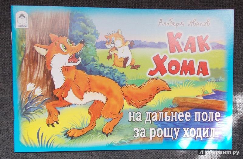 Иллюстрация 27 из 47 для Как Хома на дальнее поле за рощу ходил - Альберт Иванов | Лабиринт - книги. Источник: Sweet mama