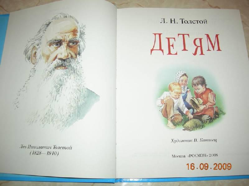 Днем, картинки л.н.толстой и его произведения для детей