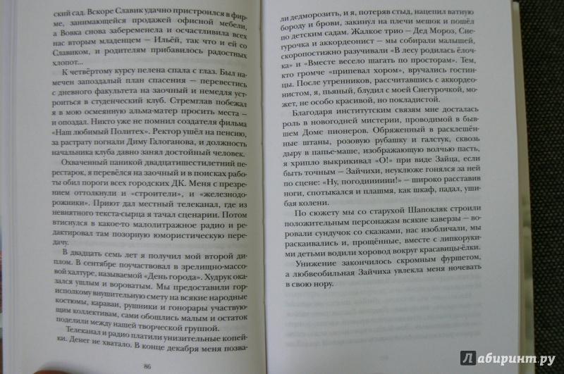 Иллюстрация 16 из 24 для Библиотекарь - Михаил Елизаров | Лабиринт - книги. Источник: Марина