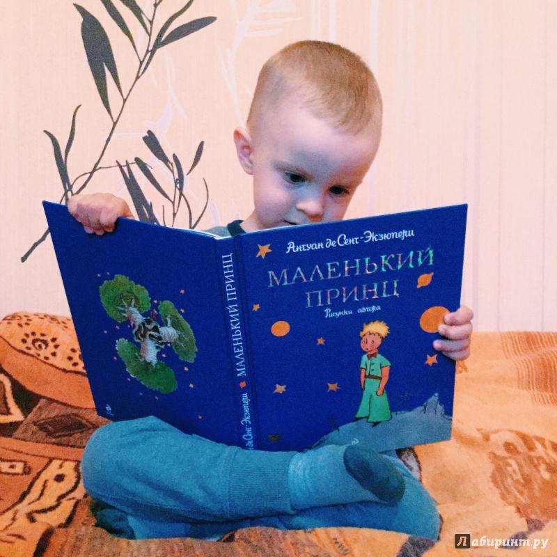 Иллюстрация 11 из 100 для Маленький принц - Антуан Сент-Экзюпери   Лабиринт - книги. Источник: Виктория Гришкевич