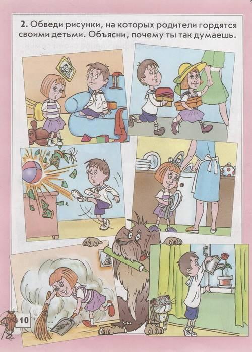 Картинки об ознакомлении детей с окружающем миром