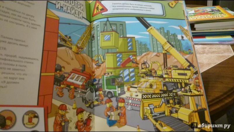 Иллюстрация 19 из 35 для LEGO CITY. Давай строить ...