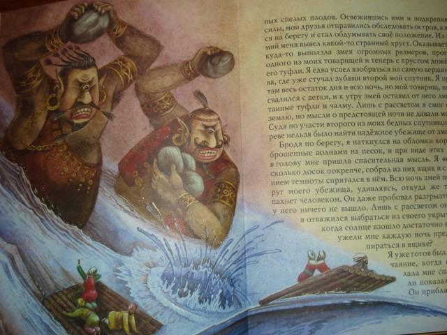 Иллюстрация 18 из 25 для Все путешествия Синдбада   Лабиринт - книги. Источник: П  Евгения Юрьевна