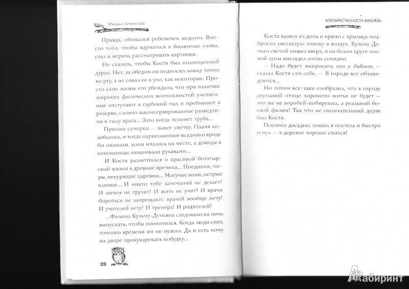 Иллюстрация 14 из 16 для Богатыристика Кости Жихарева - Михаил Успенский   Лабиринт - книги. Источник: и-н