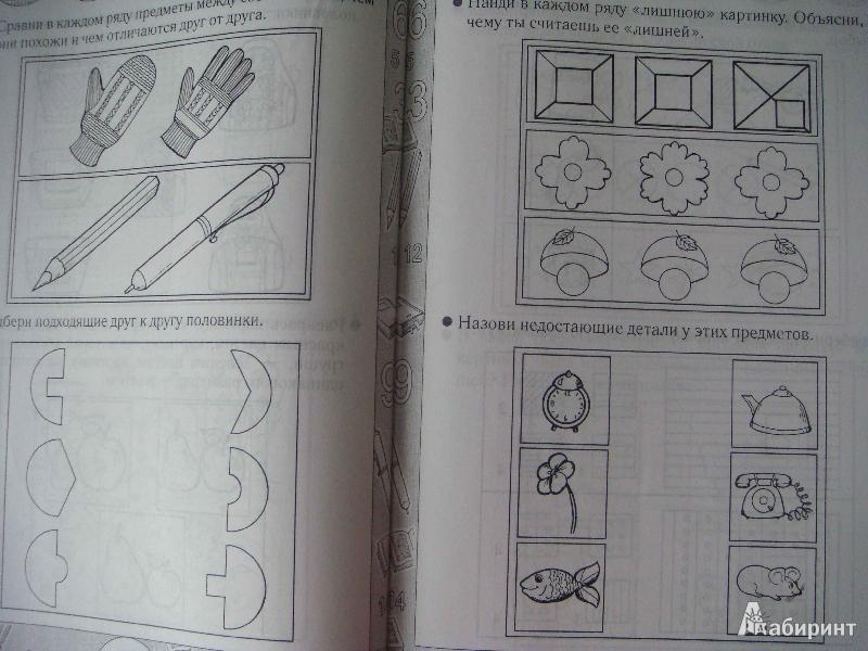 Иллюстрация 23 из 23 для Я развиваю логику. Пособие для детей 3-6 лет - Гаврина, Кутявина, Топоркова, Щербинина | Лабиринт - книги. Источник: Glan