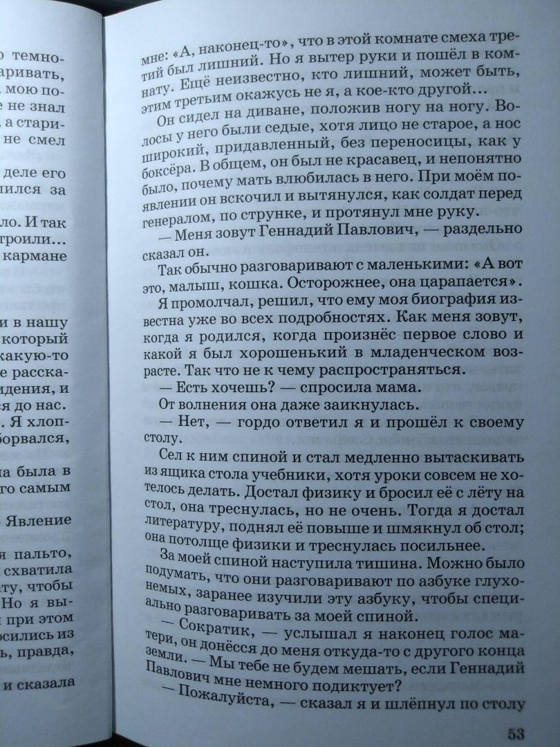 Иллюстрация 12 из 14 для Каждый мечтает о собаке - Владимир Железников | Лабиринт - книги. Источник: ANNN