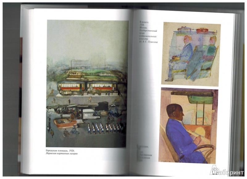 Иллюстрация 7 из 13 для Лабас - Наталия Семенова | Лабиринт - книги. Источник: Агаточка