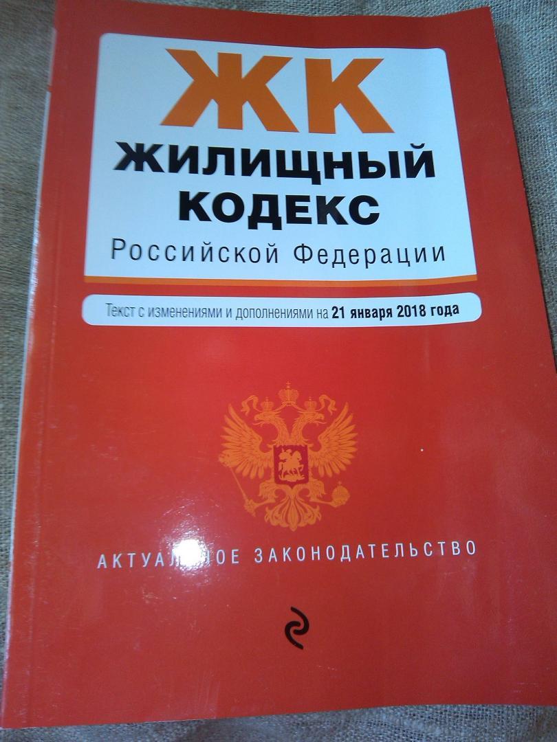 жилищный закон российской федерации