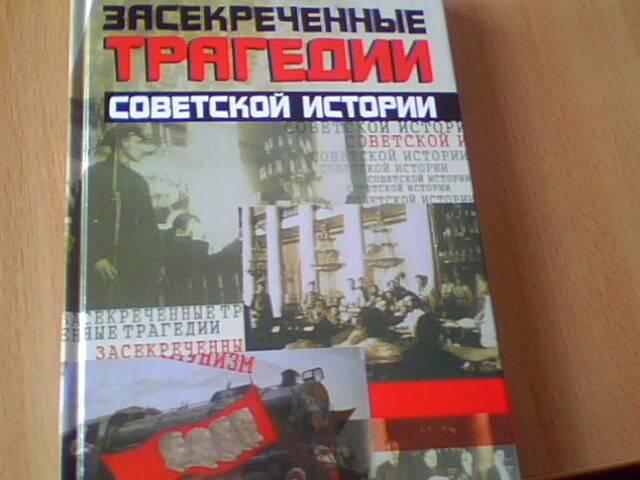 Иллюстрация 6 из 6 для Засекреченные трагедии советской истории - Игорь Кузнецов | Лабиринт - книги. Источник: Wertlyn