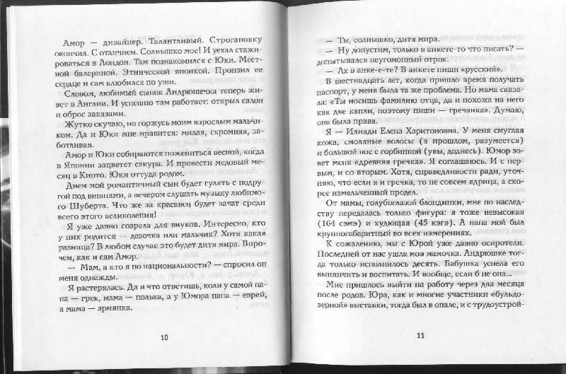 Иллюстрация 11 из 15 для Илиади: Книга песен - Марта Петрова | Лабиринт - книги. Источник: Marinella