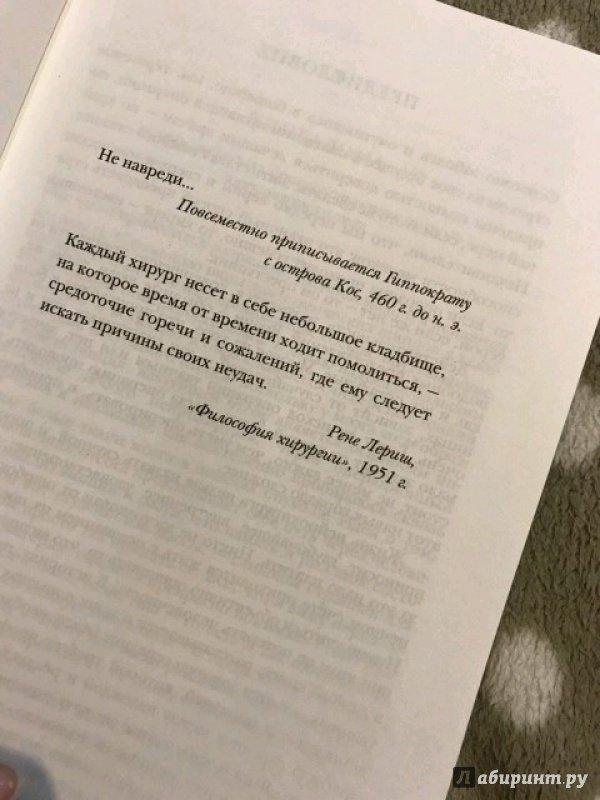 Иллюстрация 48 из 113 для Не навреди. Истории о жизни, смерти и нейрохирургии - Генри Марш | Лабиринт - книги. Источник: Раджабова  Амина