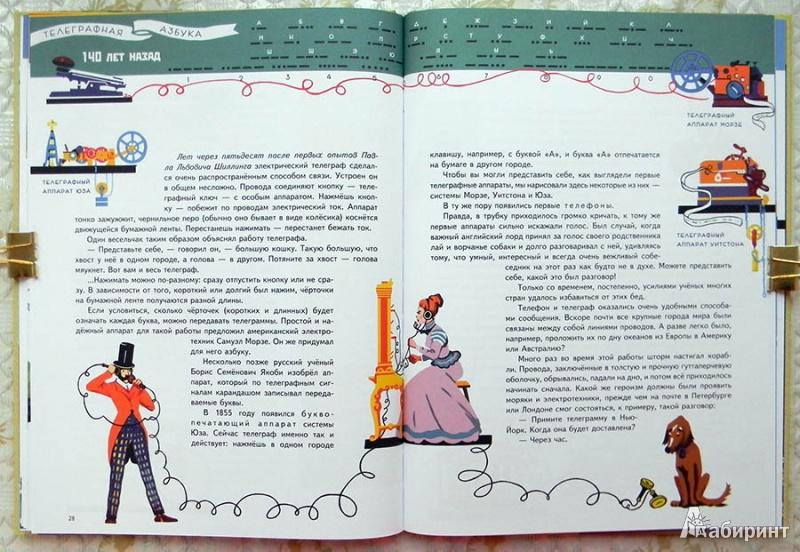 Иллюстрация 42 из 50 для Вести приходят так - Аскольд Шейкин | Лабиринт - книги. Источник: Раскова  Юлия