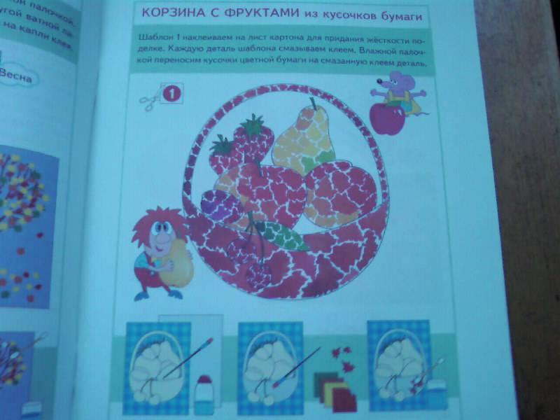 Иллюстрация 18 из 21 для Поделки из бумаги - Анистратова, Гришина | Лабиринт - книги. Источник: Розанова  Елена