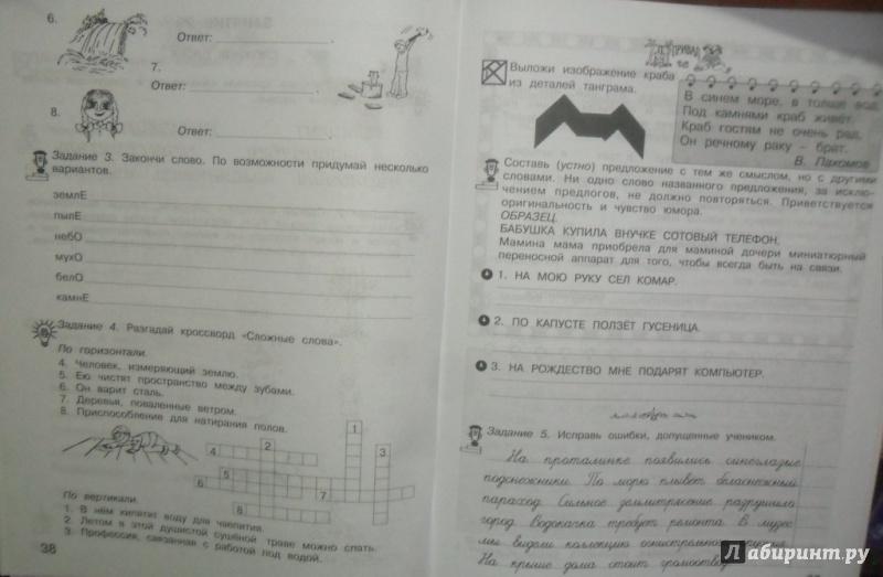 Иллюстрация 17 из 35 для Занимательный русский язык. 3 ...