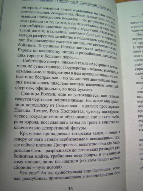 Иллюстрация 13 из 13 для Екатерина II: алмазная Золушка - Александр Бушков | Лабиринт - книги. Источник: D.OLGA