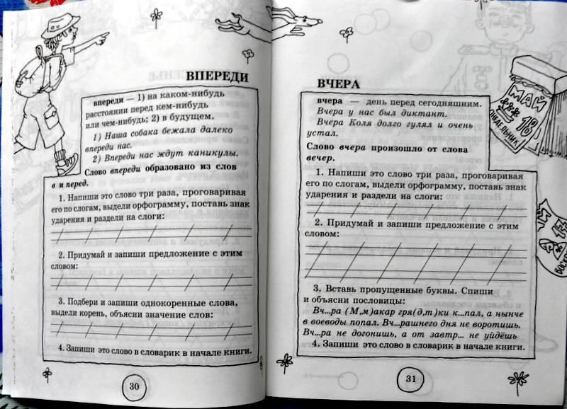 Иллюстрация 4 из 10 для Словарные слова. 3 класс - Узорова, Нефедова | Лабиринт - книги. Источник: Ассоль