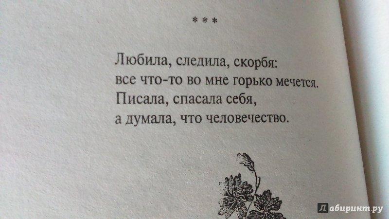 многие стихи для риммы о любви задание воспринималось