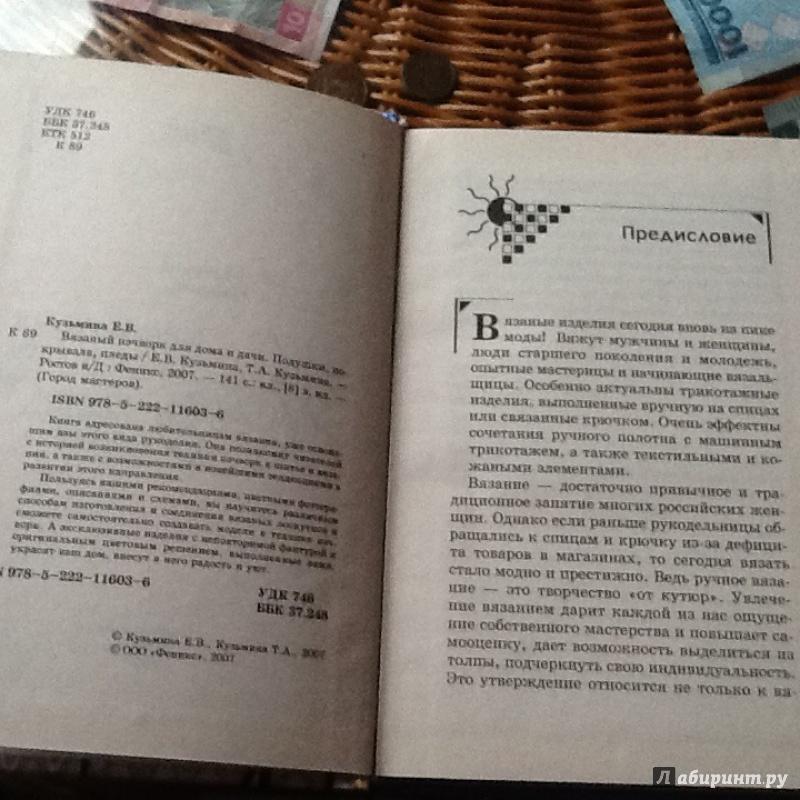 Иллюстрация 13 из 33 для Вязаный пэчворк для дома и дачи: подушки, покрывала, пледы - Кузьмина, Кузьмина | Лабиринт - книги. Источник: Занина  Наталья