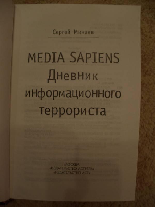 Иллюстрация 2 из 15 для Media Sapiens-2. Дневник информационного террориста - Сергей Минаев | Лабиринт - книги. Источник: кареглазка