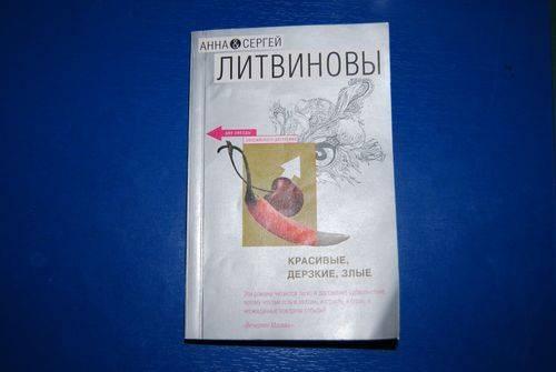 Иллюстрация 1 из 4 для Красивые, дерзкие, злые - Литвинова, Литвинов | Лабиринт - книги. Источник: Irinaliz