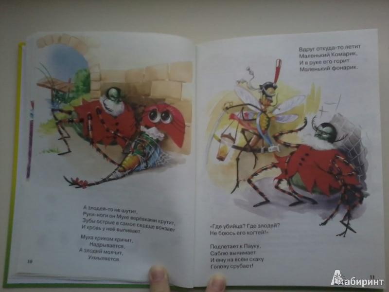 Иллюстрация 5 из 33 для Муха-Цокотуха - Корней Чуковский | Лабиринт - книги. Источник: Данилка