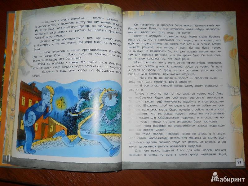 Иллюстрация 12 из 36 для Открой книгу! Витя Малеев в школе и дома - Николай Носов | Лабиринт - книги. Источник: maaiys