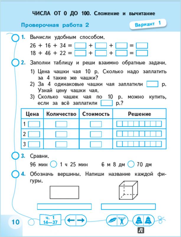 Решение задач по математике 3 класса дорофеев картинка помощь студенту