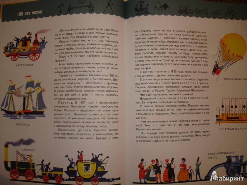 Иллюстрация 14 из 50 для Вести приходят так - Аскольд Шейкин   Лабиринт - книги. Источник: Сорокина  Лариса
