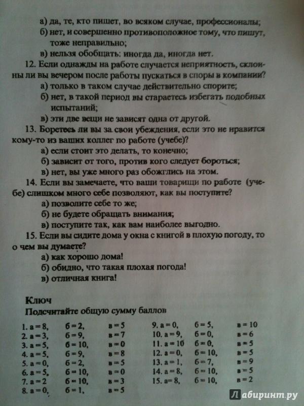 Иллюстрация 5 из 11 для Психодиагностика персонала. Методики и тесты. Том 1 | Лабиринт - книги. Источник: Мошков Евгений Васильевич