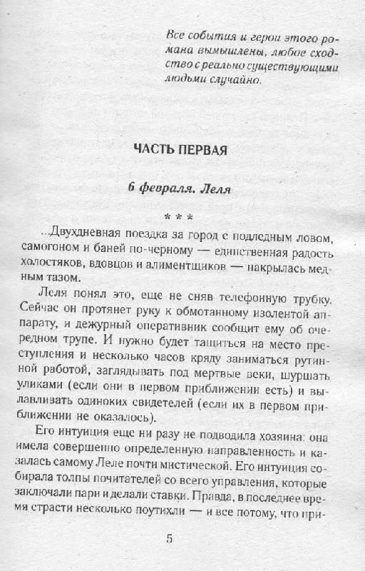 Иллюстрация 2 из 6 для Смерть на кончике хвоста - Виктория Платова   Лабиринт - книги. Источник: Zhanna