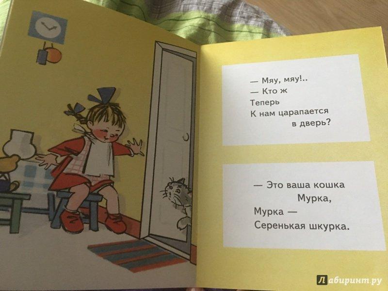 Иллюстрация 12 из 29 для Маша обедает - Сильва Капутикян | Лабиринт - книги. Источник: Анастасия  Анастасия