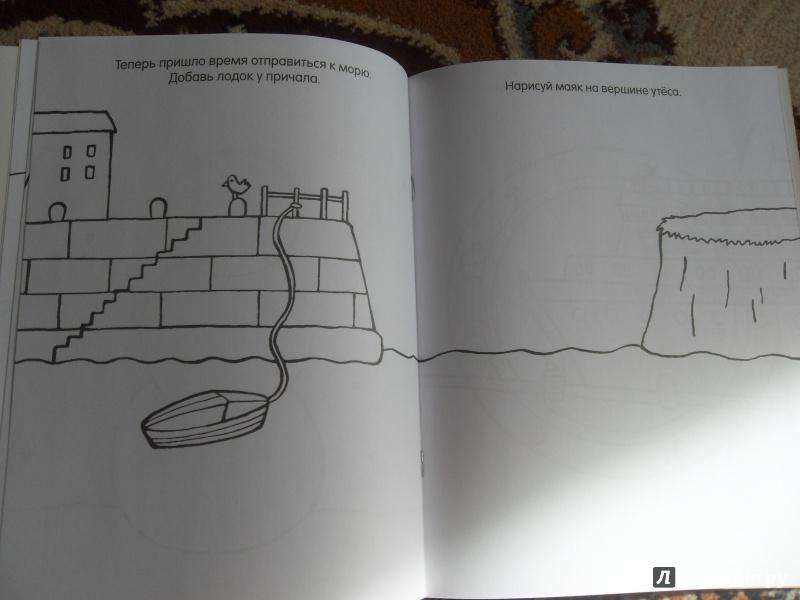 Иллюстрация 6 из 29 для Книга детского творчества. Удивительное путешествие - Смрити Прасадам-Холлз | Лабиринт - книги. Источник: knigolyub