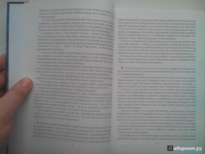 Иллюстрация 6 из 13 для Детство Понтия Пилата. Трудный вторник - Юрий Вяземский | Лабиринт - книги. Источник: Александра Джейлани