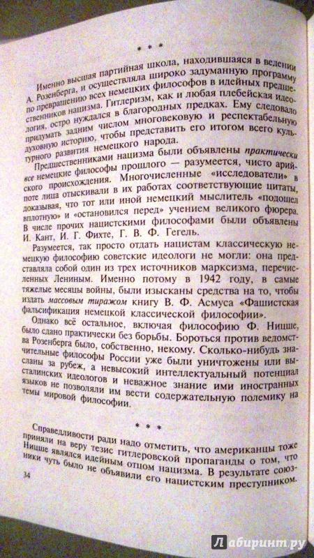 Иллюстрация 13 из 16 для Фридрих Ницше у себя дома. Опыт реконструкции жизненного мира - А. Перцев | Лабиринт - книги. Источник: Александр Н.