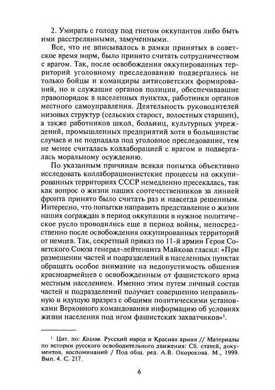 Иллюстрация 22 из 35 для Русское государство в немецком тылу - Игорь Ермолов   Лабиринт - книги. Источник: Ялина