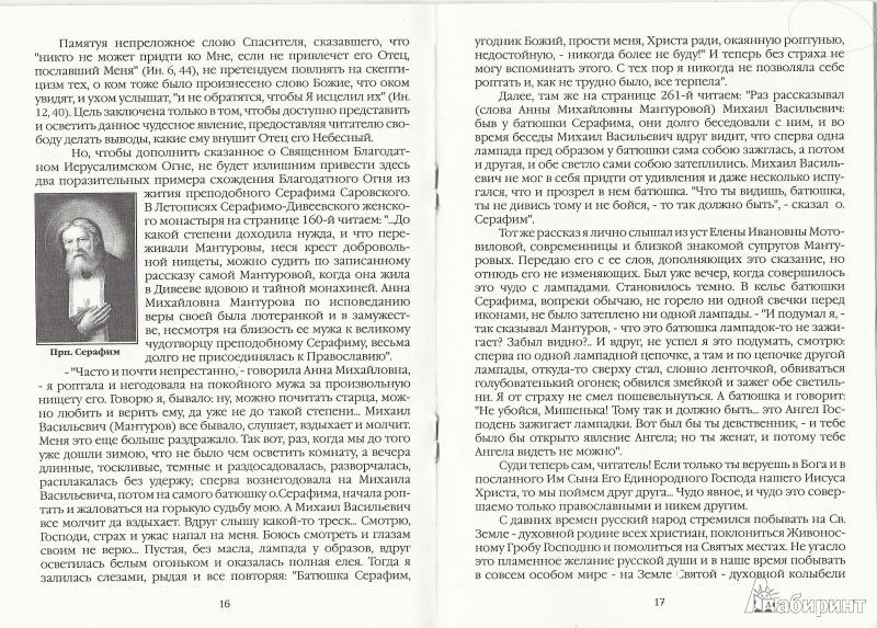 Иллюстрация 5 из 8 для Благодатный Огонь над Гробом Господним | Лабиринт - книги. Источник: Granatka