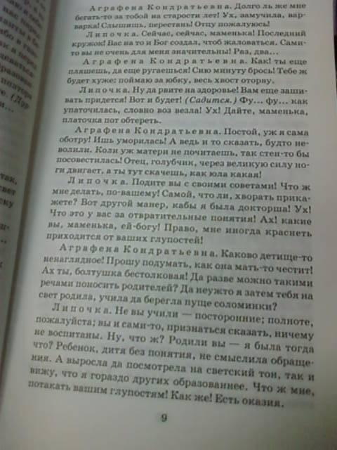 Иллюстрация 5 из 6 для Пьесы - Александр Островский   Лабиринт - книги. Источник: lettrice
