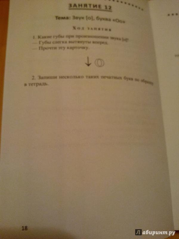 Иллюстрация 12 из 42 для Учим чтению, играя: пособие для родителей - Зинаида Бекшиева | Лабиринт - книги. Источник: Дуняша