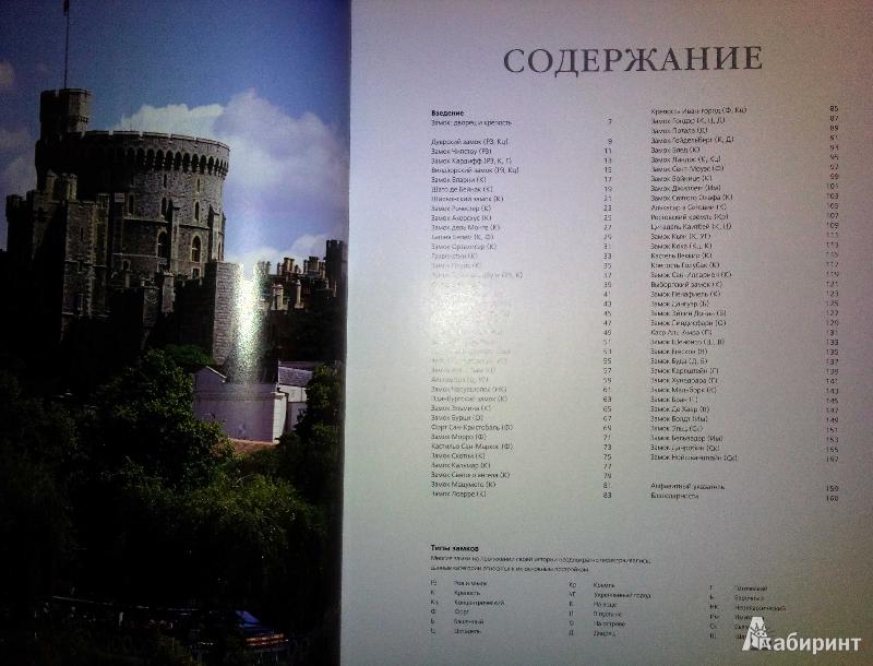 Иллюстрация 34 из 36 для Замки: 75 самых красивых замков мира - Льюис, Накви | Лабиринт - книги. Источник: Natali*