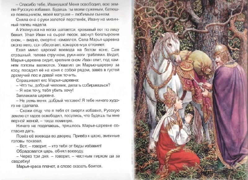 пышно картинки сказки марья краса уровни