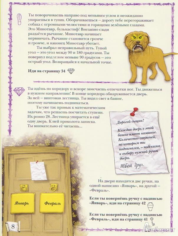 Иллюстрация 8 из 13 для Замок лабиринтов - Дэвид Гловер | Лабиринт - книги. Источник: Ёжик
